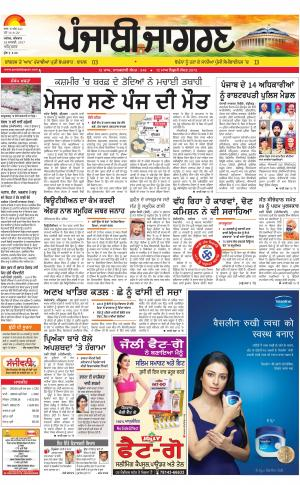 Amritsar : Punjabi jagran News : 26th January 2017