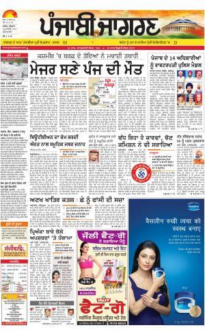 Patiala : Punjabi jagran News : 26th January 2017
