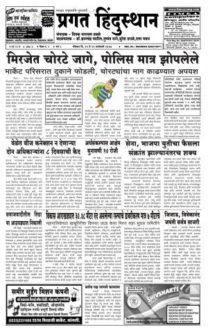 Weekly Pragat Hindustan (साप्ताहिक प्रगत हिंदुस्तान) - संपादक: दीपक नारायण ढवळे - January 15, 2017