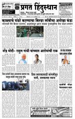 Weekly Pragat Hindustan (साप्ताहिक प्रगत हिंदुस्तान) - संपादक: दीपक नारायण ढवळे
