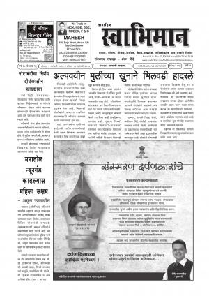 Weekly Swabhiman - (साप्ताहिक - स्वाभिमान) - संपादक: शंकर शिंदे (कराड - सातारा) - January 08, 2017