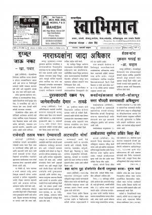 Weekly Swabhiman - (साप्ताहिक - स्वाभिमान) - संपादक: शंकर शिंदे (कराड - सातारा) - December 19, 2016