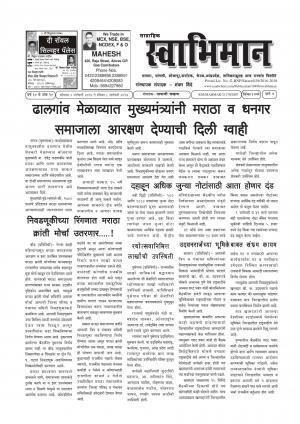Weekly Swabhiman - (साप्ताहिक - स्वाभिमान) - संपादक: शंकर शिंदे (कराड - सातारा) - January 02, 2017