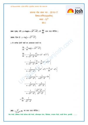UP Board Class 12 Mathematics II Solved Guess Paper Set 1