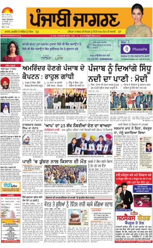 GURDASPURPunjabi jagran News : 28th January 2017