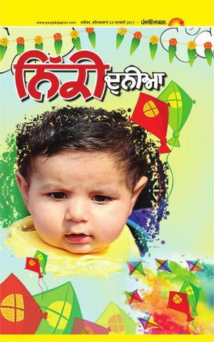 SUPPLEMENT : Punjabi jagran News : 28th January 2017