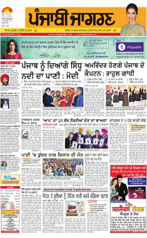 Patiala : Punjabi jagran News : 28th January 2017