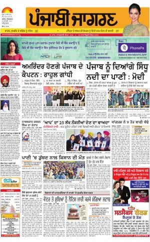 AMRITSARPunjabi jagran News : 28th January 2017