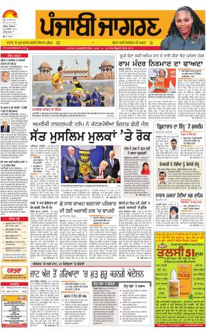 Tarantaran : Punjabi jagran News : 29th January 2017