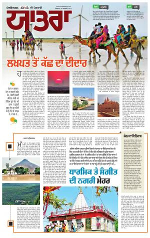 SUPPLEMENT : Punjabi jagran News : 29th January 2017