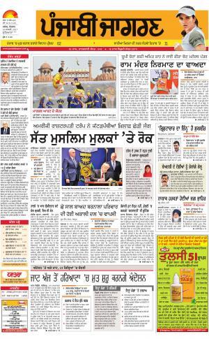 Jagraon : Punjabi jagran News : 29th January 2017