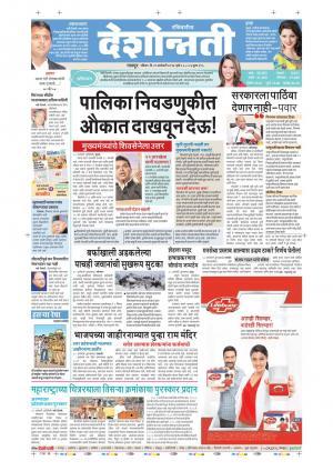 29th Jan Nagpur