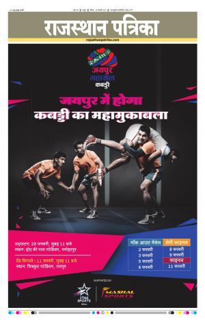 Jaipur 29-01-2017
