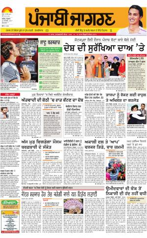Doaba : Punjabi jagran News : 30th January 2017