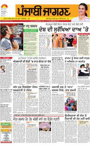 Patiala : Punjabi jagran News : 30th January 2017