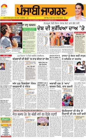 JagraonPublish : Punjabi jagran News : 30th January 2017