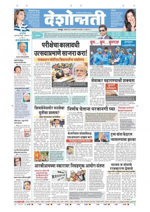 30th Jan Nagpur
