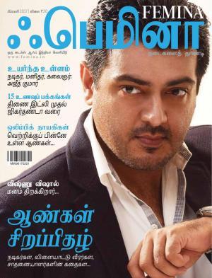 Femina Tamil Feb