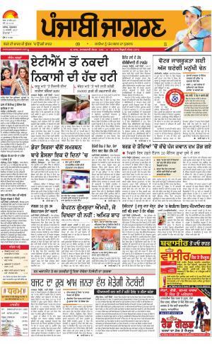 DOABA Publish : Punjabi jagran News : 31st January 2017