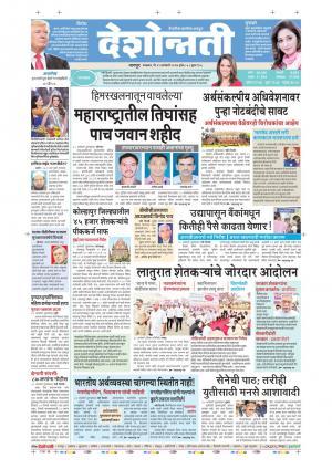 31th Jan Nagpur