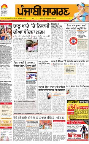 Jagraon Publish : Punjabi jagran News : 31st January 2017