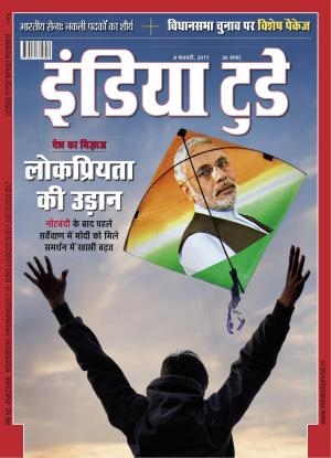 India Today Hindi- 8th February 2017