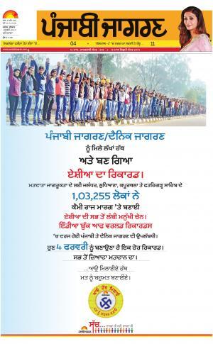 Patiala : Punjabi jagran News : 1st February 2017