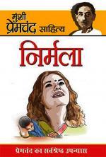 निर्मला: Nirmala