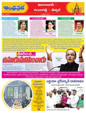 2-2-2017 Rangareddy