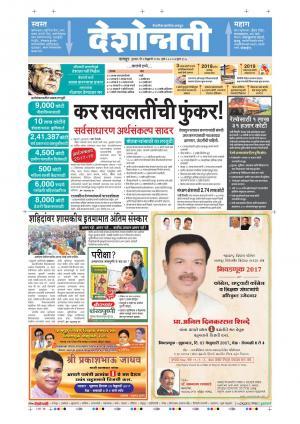02th Feb Chandrapur