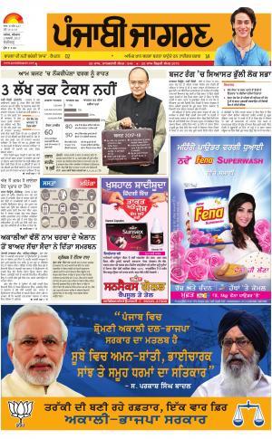 Chandigarh Publish : Punjabi jagran News : 2nd February 2017