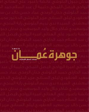 Jawahart Oman Arabic
