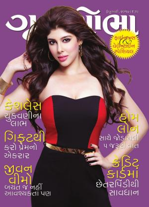 Grihshobha Gujarati