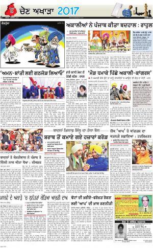 GURDASPURPunjabi jagran News : 3rd February 2017