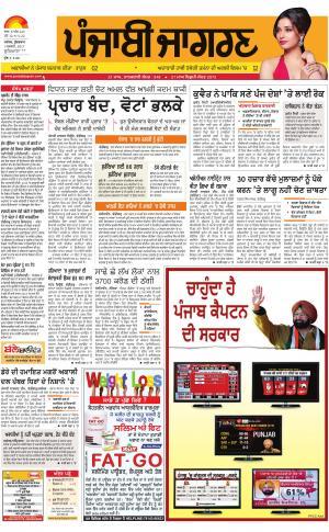 JagraonPunjabi jagran News : 3rd February 2017