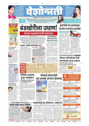 03th Feb Chandrapur