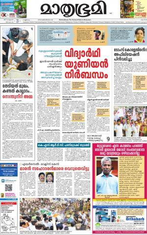 Mathrubhumi news paper today in malayalam kozhikode edition pdf