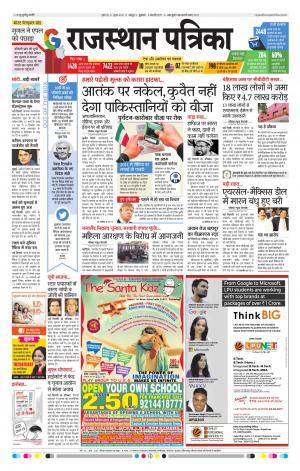 Jaipur 03-02-2017