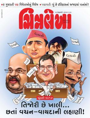Chitralekha Gujarati - February 13, 2017