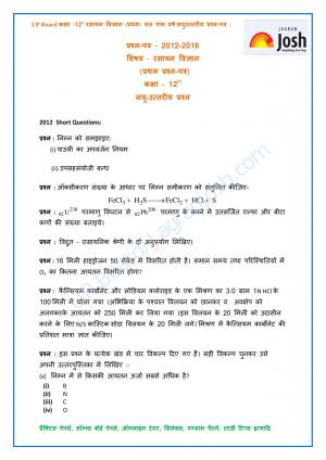 UP Board Class 12th Last Five Years Chemistry First Short Questions
