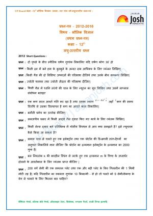 UP Board Class 12th Last Five Years Physics First Short Questions
