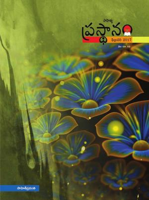 Prasthanam February Issue
