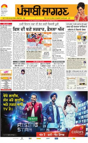 MOGA/FARIDKOT/MUKTSARPublish : Punjabi jagran News : 4th February 2017