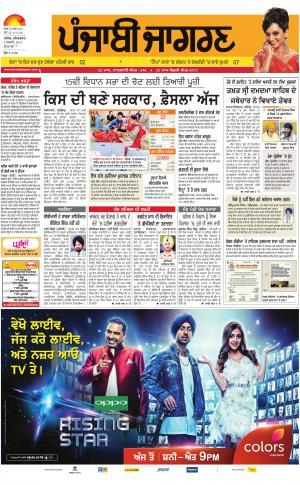 DOABA: Punjabi jagran News : 4th February 2017