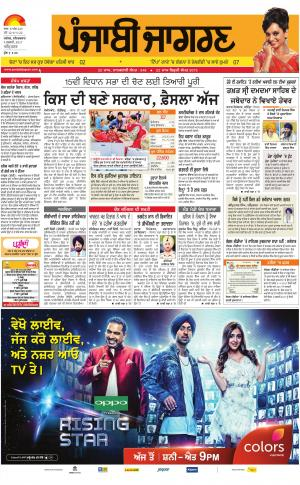 AMRITSAR: Punjabi jagran News : 4th February 2017