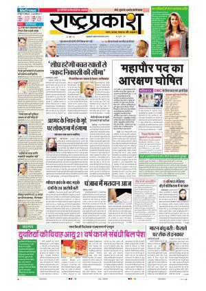 04th Feb Rashtrapraksh