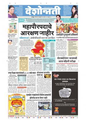 04th Feb Nagpur