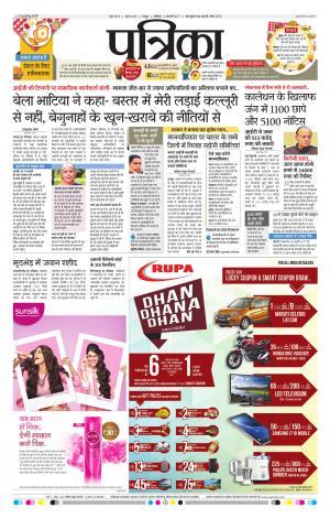 Bhilai Patrika News