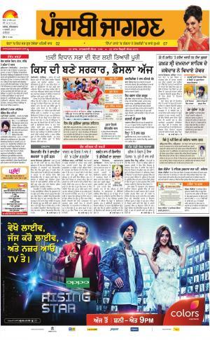JALANDHAR: Punjabi jagran News : 4th February 2017