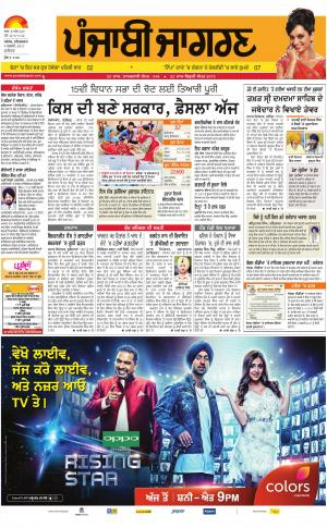 JALANDHAR Dehat: Punjabi jagran News : 4th February 2017